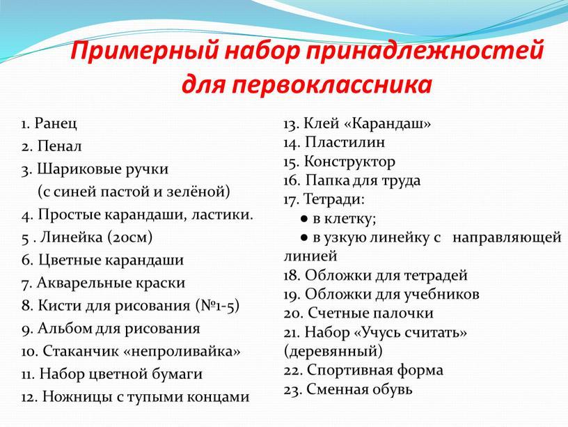 Примерный набор принадлежностей для первоклассника 1