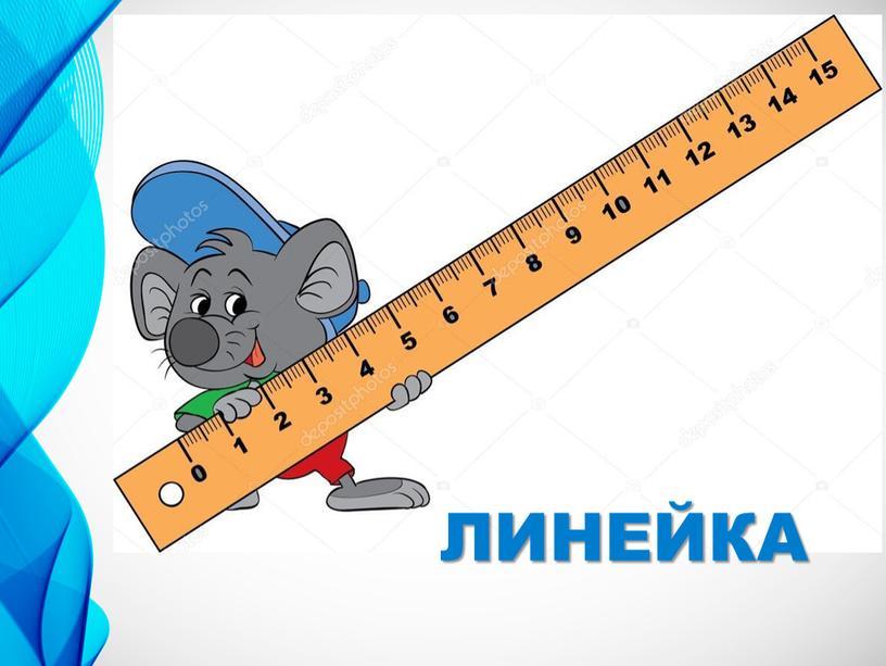 Разгадай ребус, и ты узнаешь, какой измерительный инструмент применяли с древнимх времён