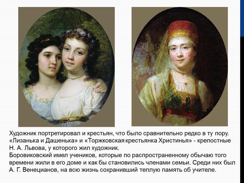 Художник портретировал и крестьян, что было сравнительно редко в ту пору