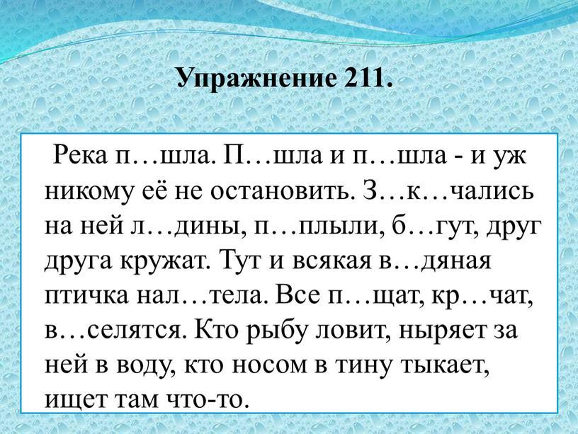 Упражнение 211. Река п…шла. П…шла и п…шла - и уж никому её не остановить