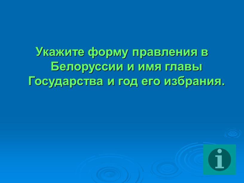 Укажите форму правления в Белоруссии и имя главы