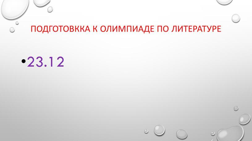 Подготовкка к олимпиаде по литературе 23
