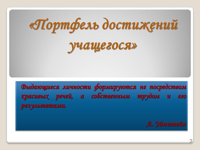 Портфель достижений учащегося»