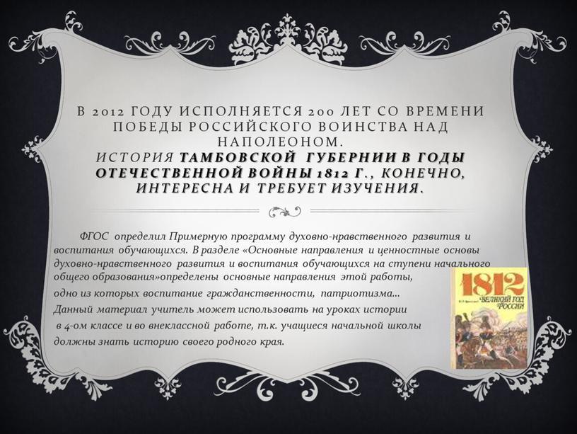 В 2012 году исполняется 200 лет со времени победы российского воинства над