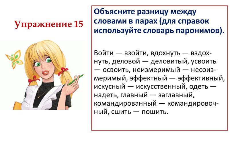 Упражнение 15 Объясните разницу между словами в парах (для справок используйте словарь паронимов)