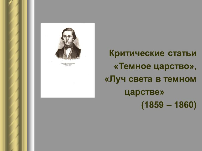 Критические статьи «Темное царство», «Луч света в темном царстве» (1859 – 1860)
