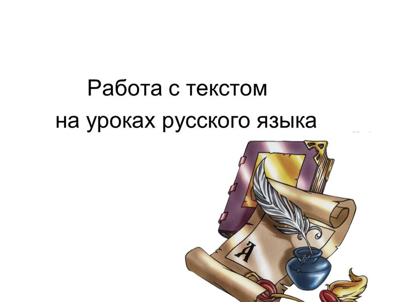 Работа с текстом на уроках русского языка