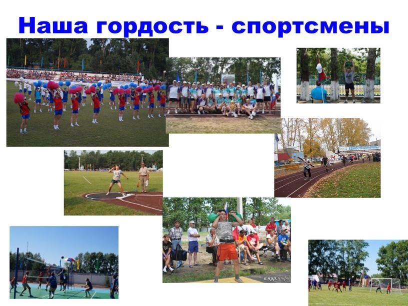 Наша гордость - спортсмены
