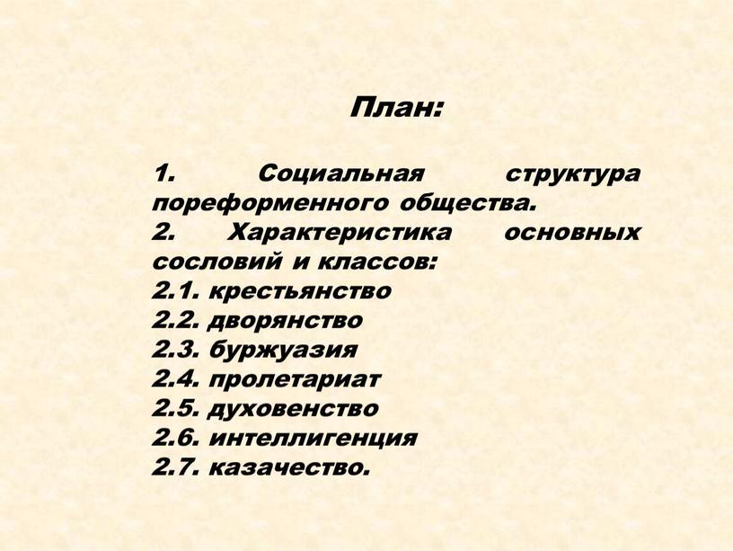 План: 1. Социальная структура пореформенного общества