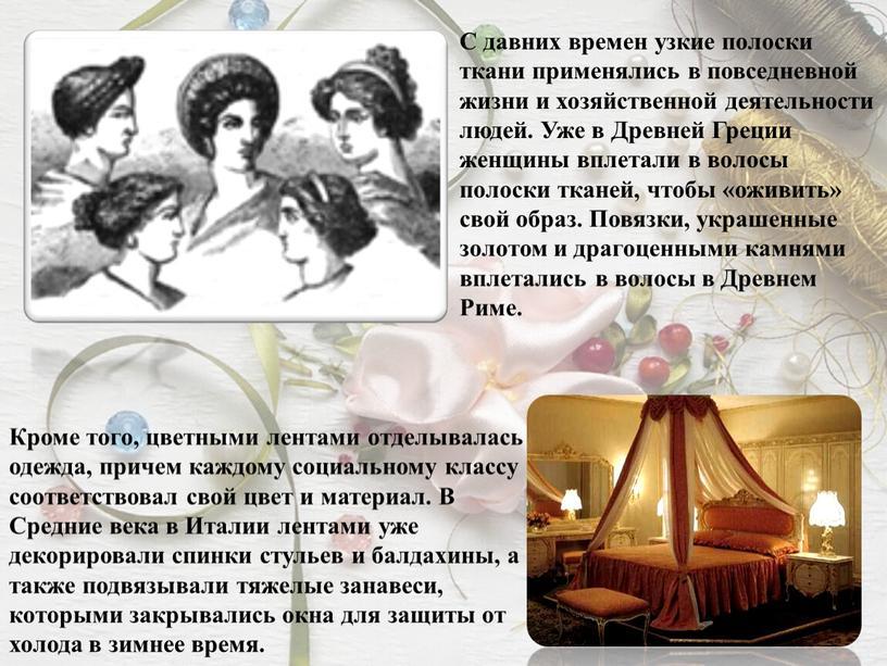 С давних времен узкие полоски ткани применялись в повседневной жизни и хозяйственной деятельности людей