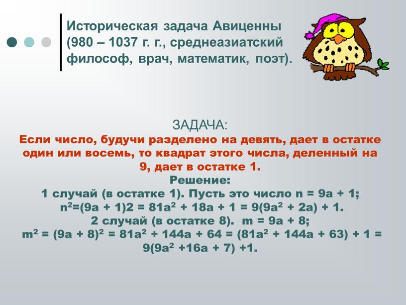 ЗАДАЧА: Если число, будучи разделено на девять, дает в остатке один или восемь, то квадрат этого числа, деленный на 9, дает в остатке 1