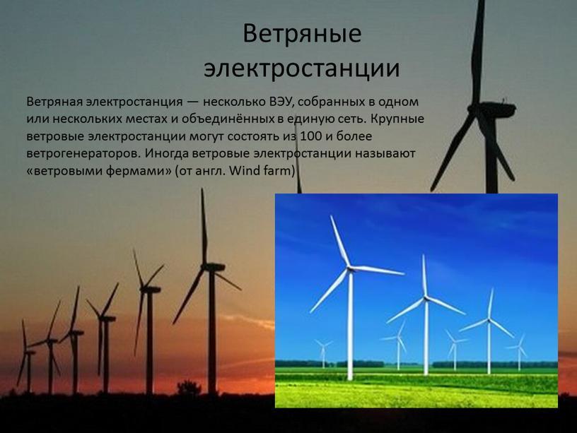 Ветряная электростанция — несколько