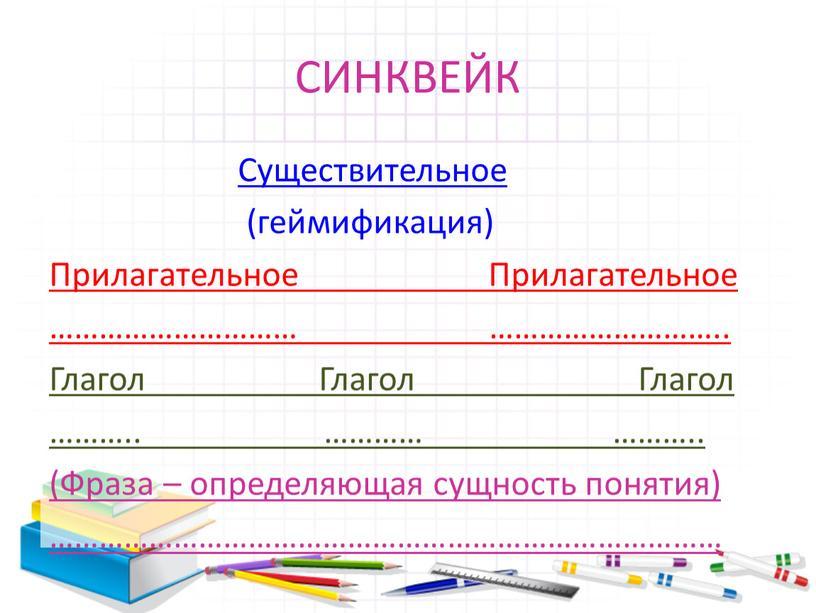 СИНКВЕЙК