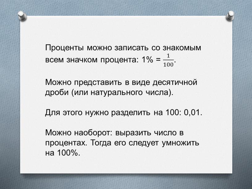 Проценты можно записать со знакомым всем значком процента: 1% = 1 100 1 1 100 100 1 100