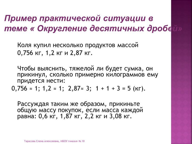 Коля купил несколько продуктов массой 0,756 кг, 1,2 кг и 2,87 кг
