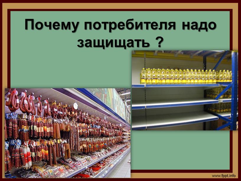 Почему потребителя надо защищать ?