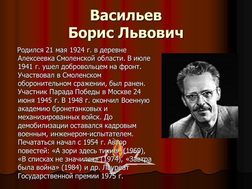 Васильев Борис Львович Родился 21 мая 1924 г