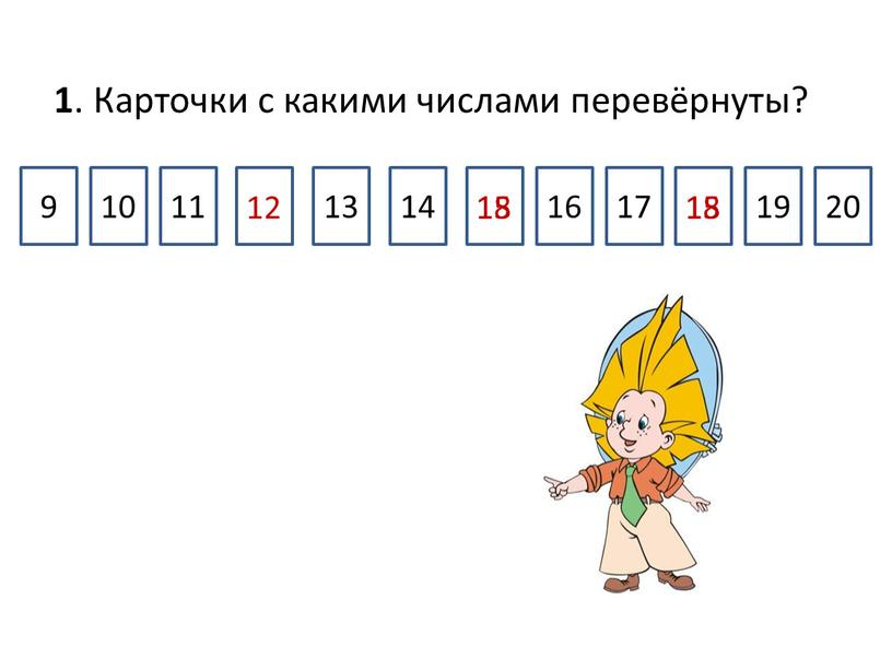Карточки с какими числами перевёрнуты? 16 11 14 13 10 9 17 19 20 15 12 18 15 18