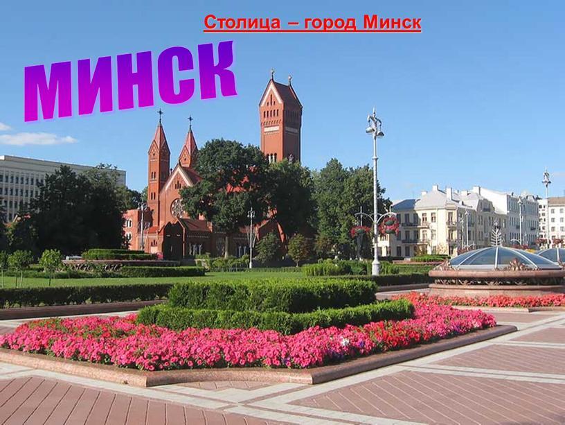 МИНСК Столица – город Минск