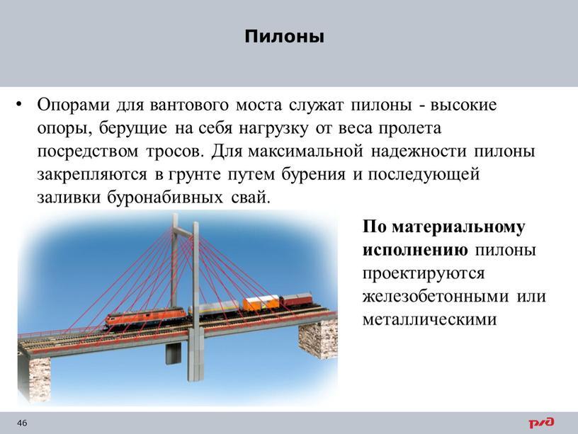 Опорами для вантового моста служат пилоны - высокие опоры, берущие на себя нагрузку от веса пролета посредством тросов
