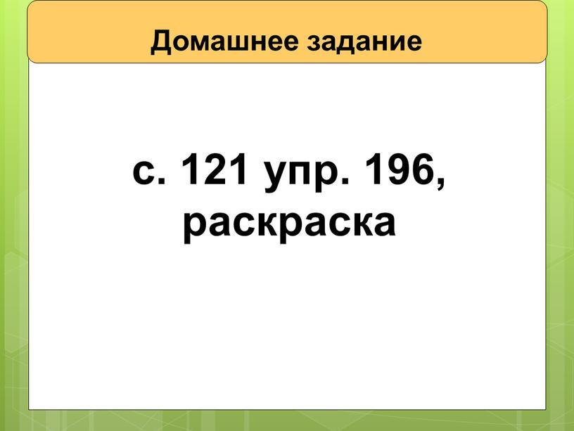 Домашнее задание с. 121 упр. 196, раскраска