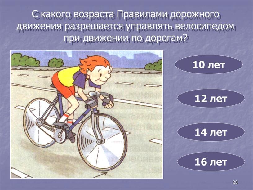 С какого возраста Правилами дорожного движения разрешается управлять велосипедом при движении по дорогам? 10 лет 14 лет 12 лет 16 лет