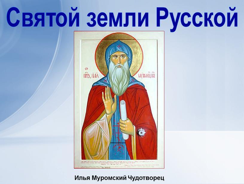 Святой земли Русской Илья Муромский