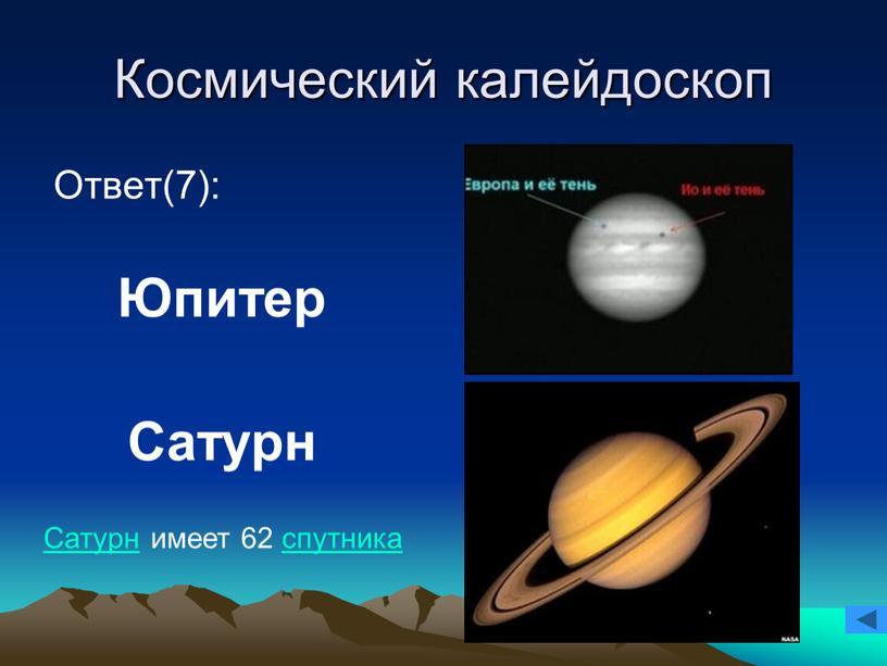 Космический калейдоскоп Ответ(7):