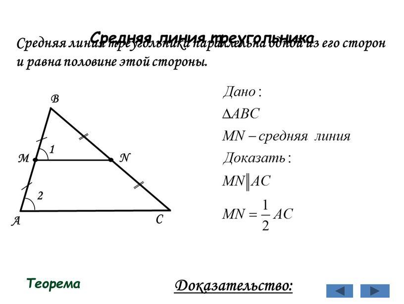 Средняя линия треугольника Теорема