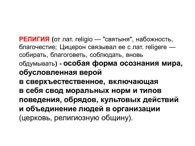 """РЕЛИГИЯ ( от лат. religio — """"святыня"""", набожность, благочестие;"""