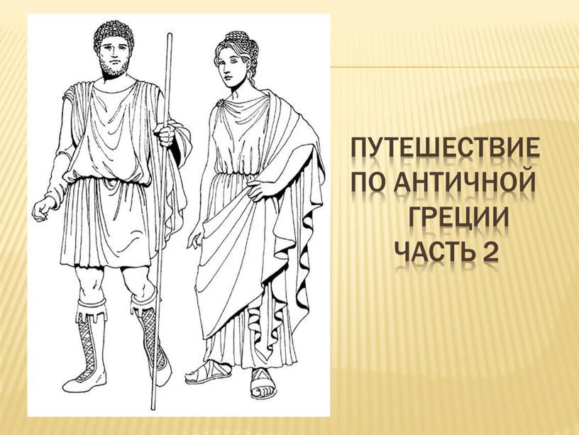 Путешествие по Античной