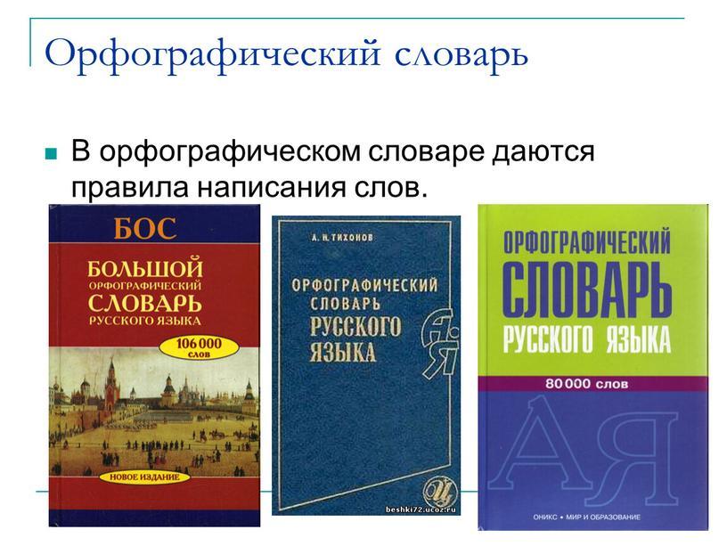 Орфографический словарь В орфографическом словаре даются правила написания слов