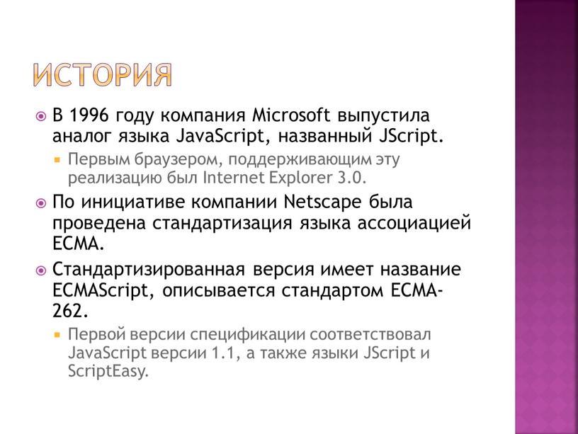 История В 1996 году компания Microsoft выпустила аналог языка