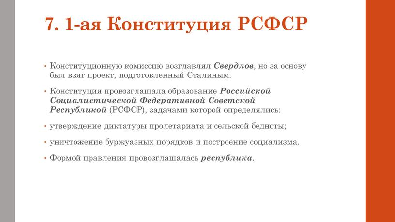 Конституция РСФСР Конституционную комиссию возглавлял