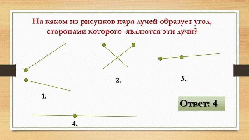 На каком из рисунков пара лучей образует угол, сторонами которого являются эти лучи? 1