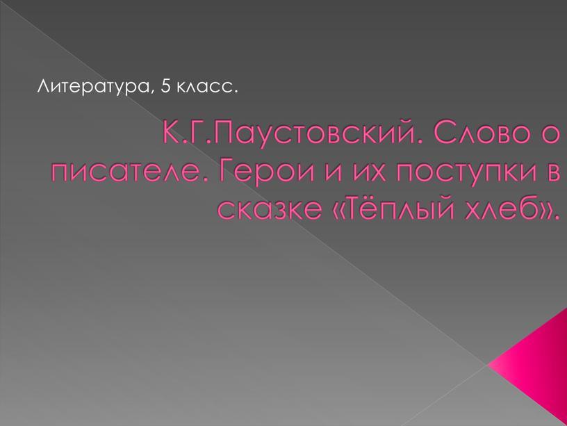 К.Г.Паустовский. Слово о писателе