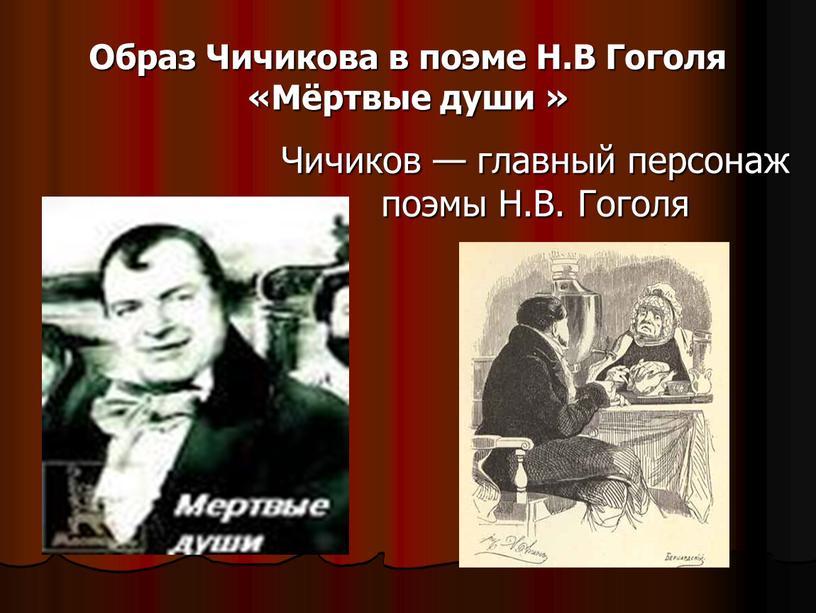 Образ Чичикова в поэме Н.В Гоголя «Мёртвые души »