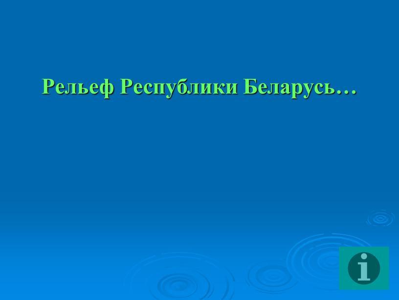 Рельеф Республики Беларусь…