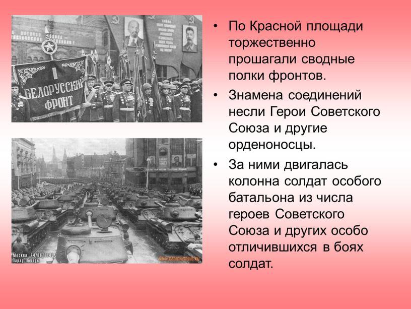 По Красной площади торжественно прошагали сводные полки фронтов