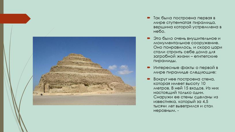 Так была построена первая в мире ступенчатая пирамида, вершина которой устремлена в небо