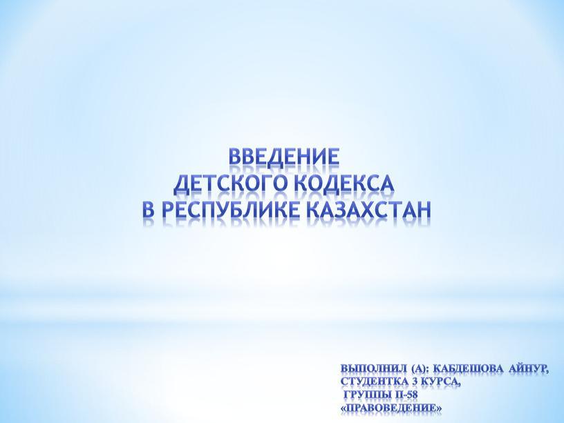 Введение Детского Кодекса в Республике