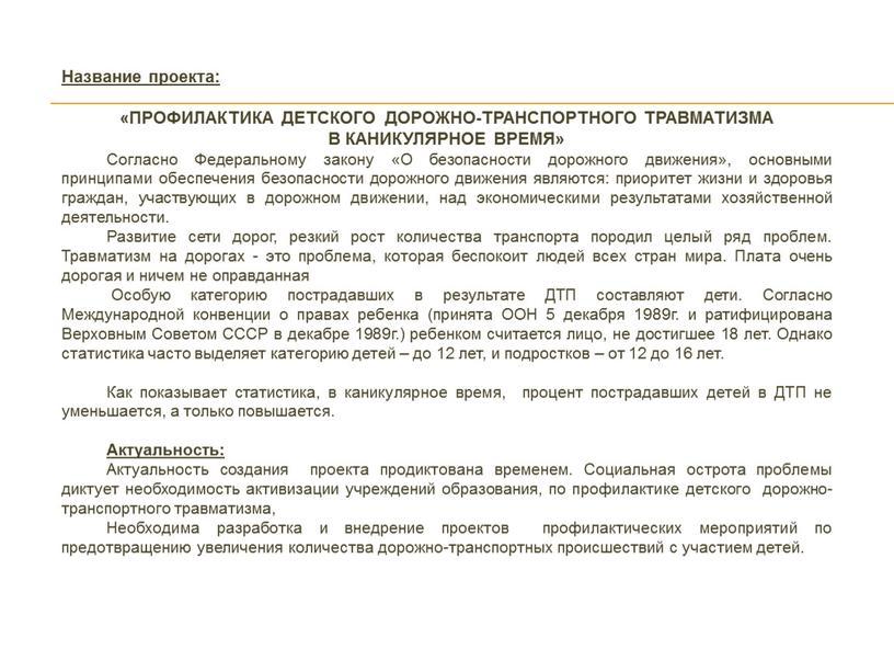 Название проекта: «ПРОФИЛАКТИКА