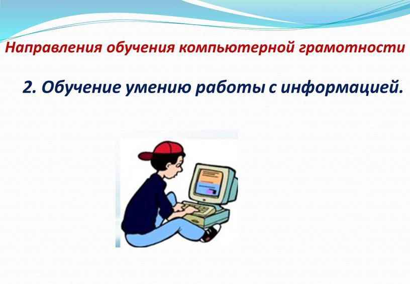 Направления обучения компьютерной грамотности 2