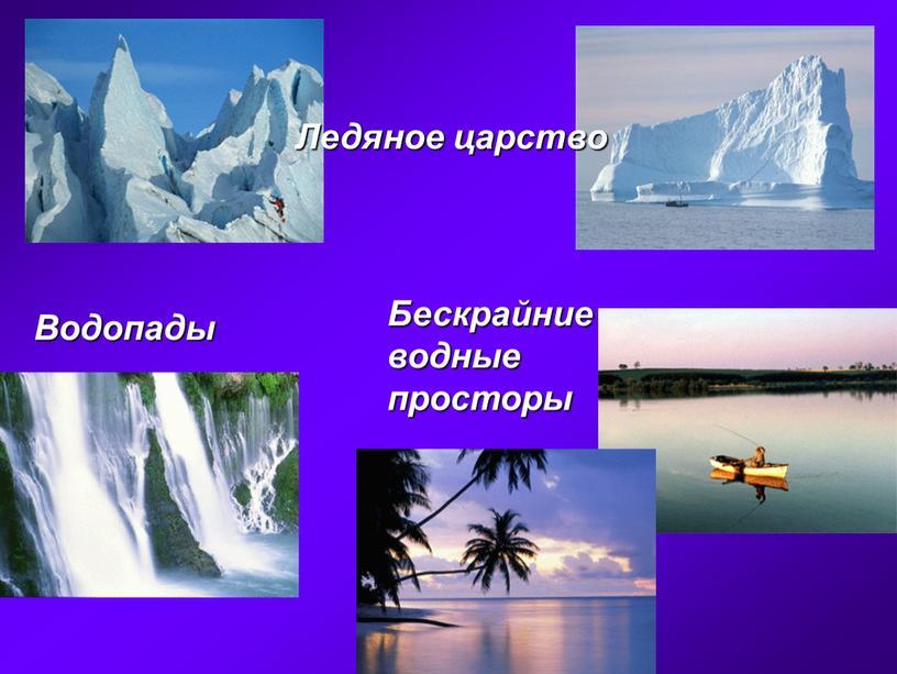 Ледяное царство Водопады Бескрайние водные просторы