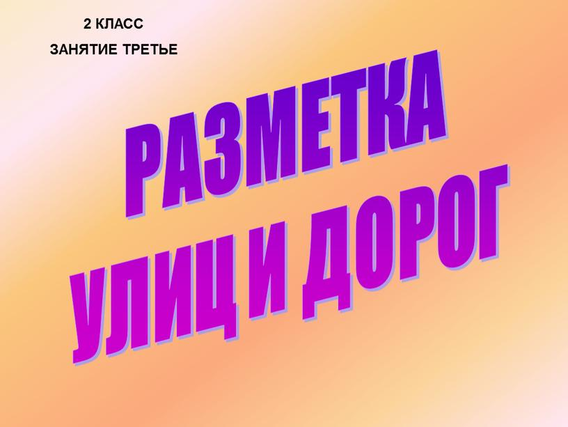 РАЗМЕТКА УЛИЦ И ДОРОГ 2 КЛАСС