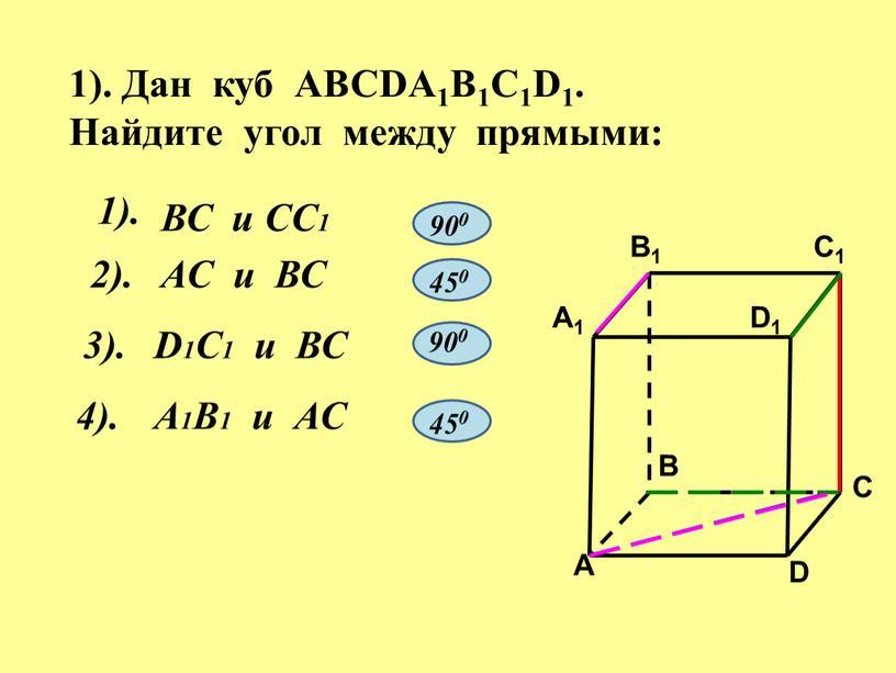 C1 C A1 B1 D1 A B D 1). Дан куб