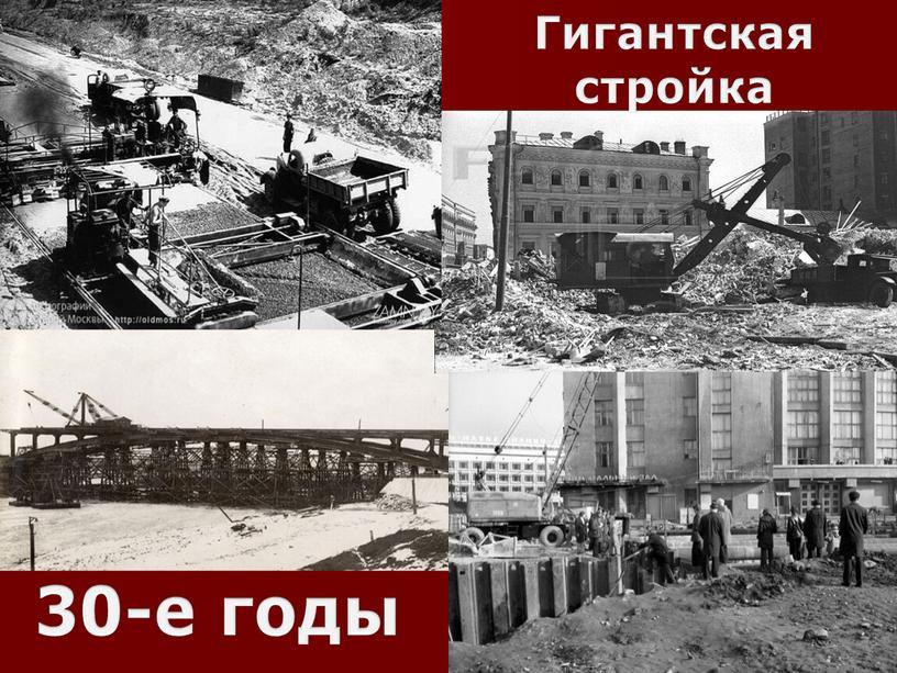 30-е годы Гигантская стройка