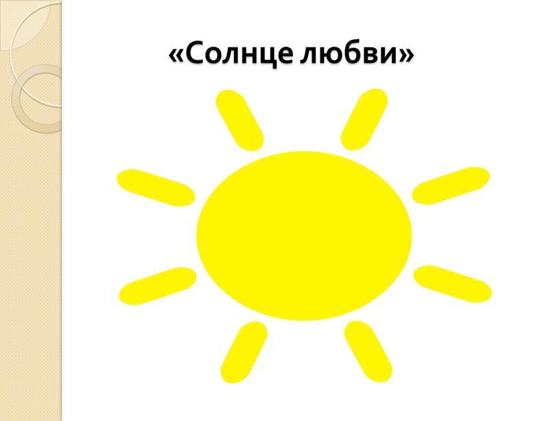 «Солнце любви»