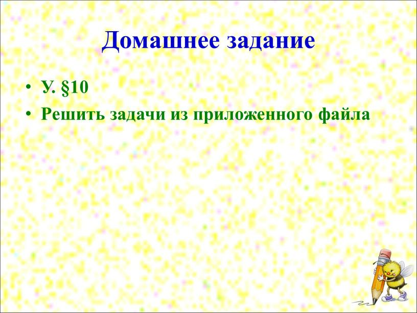 Домашнее задание У. §10 Решить задачи из приложенного файла