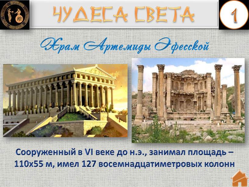 Сооруженный в VI веке до н.э., занимал площадь – 110x55 м, имел 127 восемнадцатиметровых колонн